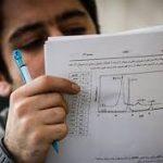 اعلام رشته های بدون شرط تجانس آزمون دکتری 98
