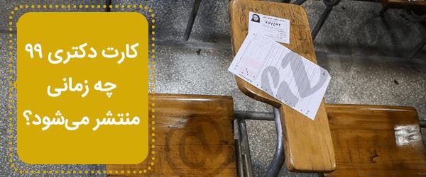 زمان توزیع کارت دکتری 99