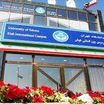 اعلام جزئیات مصاحبه آزمون اختصاصی دکتری 97 پردیس کیش دانشگاه تهران