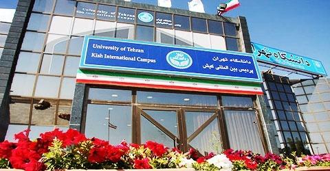 زمان و مصاحبه دکتری 97 - 98 پردیس کیش دانشگاه تهران