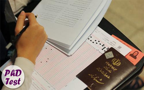 زمان ثبت نام آزمون دکتری 98 - 99 سراسری و آزاد