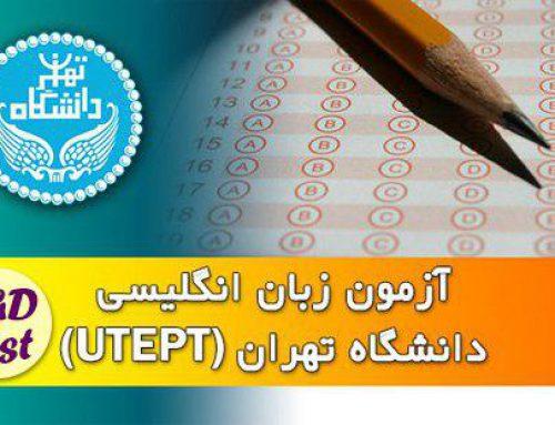برگزاری آزمون زبان دانشگاه تهران در روز جمعه ۱۱ آبان