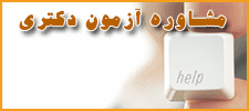 مشاوره دکتری سراسری و آزاد