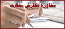 نحوه نوشتن مقاله ISI