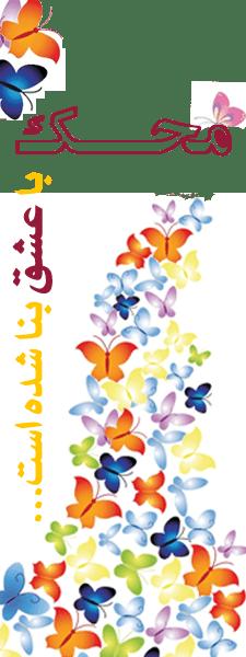کمک مالی به موسسه حمایت از کودکان سرطانی