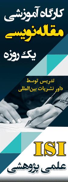 کلاس مقاله نویسی علمی پژوهشی
