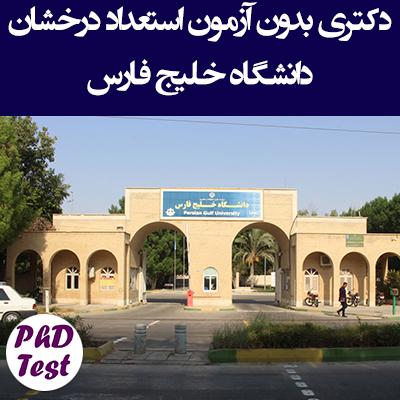 دکتری بدون آزمون دانشگاه خلیج فارس