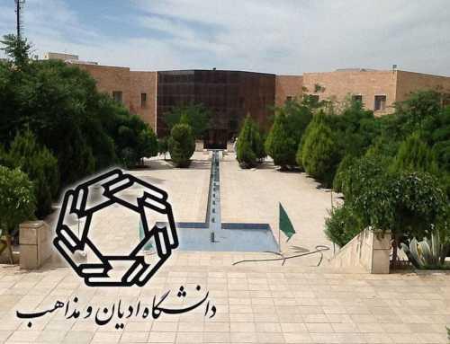 فراخوان پذیرش دانشجوی دکتری 98 دانشگاه ادیان و مذاهب