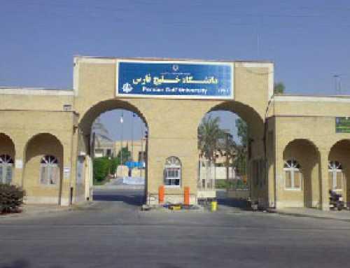 پذیرش دکتری بدون آزمون دانشگاه خلیج فارس در سال 98