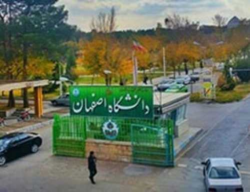 فراخوان پذیرش بدون آزمون دکتری ۹۸ دانشگاه اصفهان