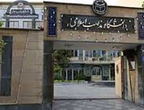 انتشار جزئیات ثبت نام آزمون دکتری 98 دانشگاه مذاهب اسلامی