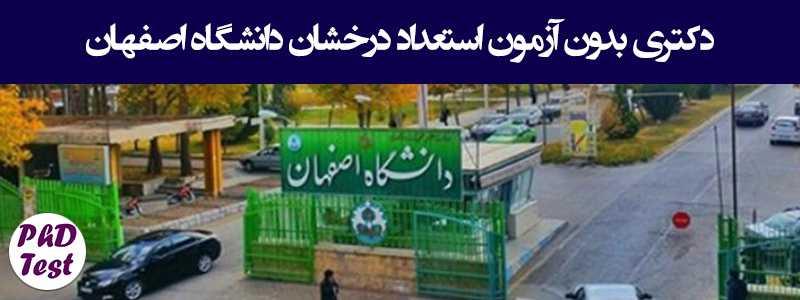 دکتری بدون آزمون دانشگاه اصفهان