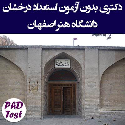 زمان و شرایط ثبت نام دکتری بدون آزمون دانشگاه هنر اصفهان