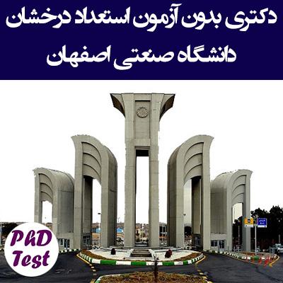زمان و شرایط ثبت نام دکتری بدون آزمون دانشگاه صنعتی اصفهان