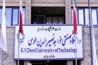 دکتری بدون آزمون 98 - 99 دانشگاه صنعتی خواجه نصیر
