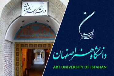 دکتری بدون آزمون 98 - 99 دانشگاه هنر اصفهان