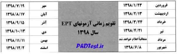 جدول زمان آزمون EPT سال 98