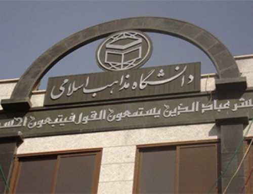 تمدید ثبت نام آزمون دکتری 98 دانشگاه مذاهب اسلامی