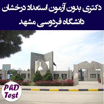 زمان و شرایط ثبت نام دکتری بدون آزمون دانشگاه فردوسی مشهد