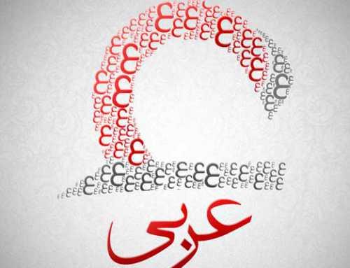 حدنصاب تراز دعوت به مصاحبه دکتری زبان و ادبیات عرب (کد 2110)