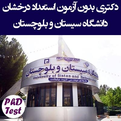 زمان و شرایط ثبت نام دکتری بدون آزمون دانشگاه سیستان و بلوچستان