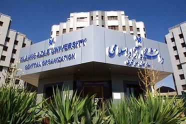 زمان ثبت نام دکتری بدون آزمون دانشگاه آزاد 98