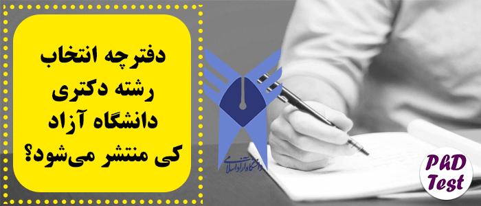 دفترچه انتخاب رشته دکتری دانشگاه آزاد 99