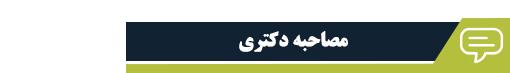مصاحبه آزمون دکتری زبان و ادبیات فارسی