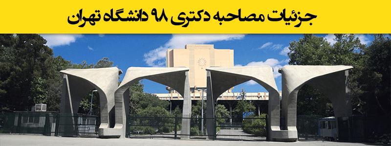 امتیازات مصاحبه دکتری دانشگاه تهران
