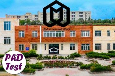 شهریه دکتری پردیس دانشگاه شهید مدنی 98 - 99
