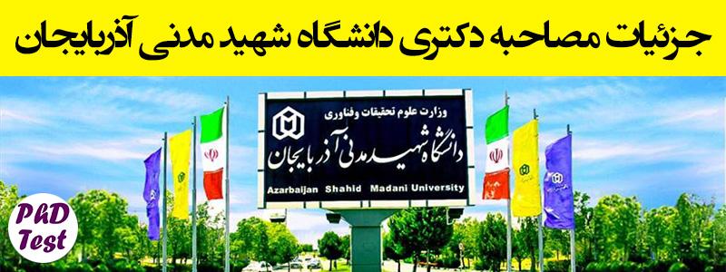 زمان مصاحبه دکتری دانشگاه شهید مدنی