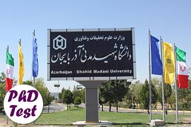 مصاحبه دکتری دانشگاه شهید مدنی