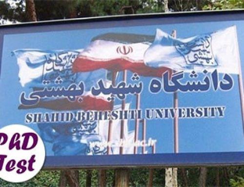 تمدید مهلت ثبتنام دکتری بدون آزمون 99 دانشگاه شهید بهشتی
