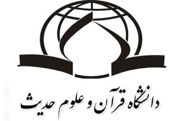 تعویق زمان برگزاری آزمون اختصاصی دکتری 98 دانشگاه قرآن و حدیث