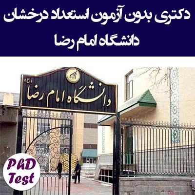 زمان و شرایط ثبت نام دکتری بدون آزمون دانشگاه امام رضا