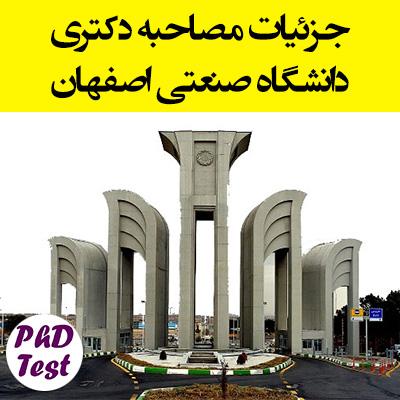 زمان مصاحبه دکتری دانشگاه صنعتی اصفهان
