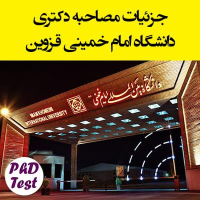 مصاحبه دکتری دانشگاه امام خمینی قزوین 98 - 99