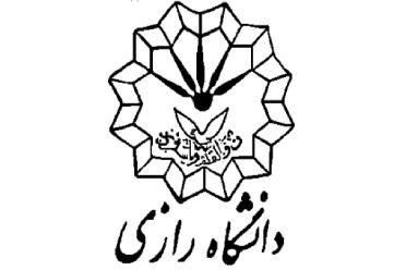 دکتری بدون آزمون دانشگاه رازی کرمانشاه 98 - 99