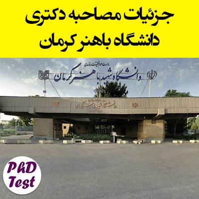 زمان مصاحبه دکتری دانشگاه باهنر کرمان