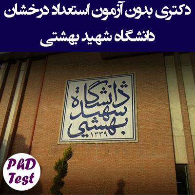 دکتری بدون آزمون دانشگاه شهید بهشتی