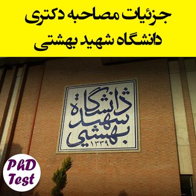 زمان مصاحبه دکتری دانشگاه شهید بهشتی