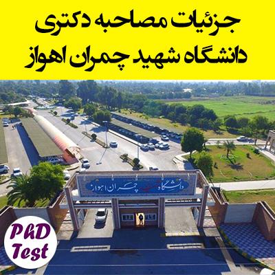 زمان مصاحبه دکتری دانشگاه شهید چمران اهواز