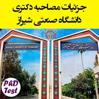 زمان مصاحبه دکتری دانشگاه صنعتی شیراز