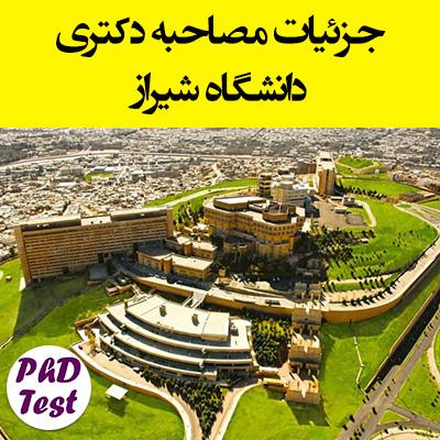 زمان مصاحبه دکتری دانشگاه شیراز