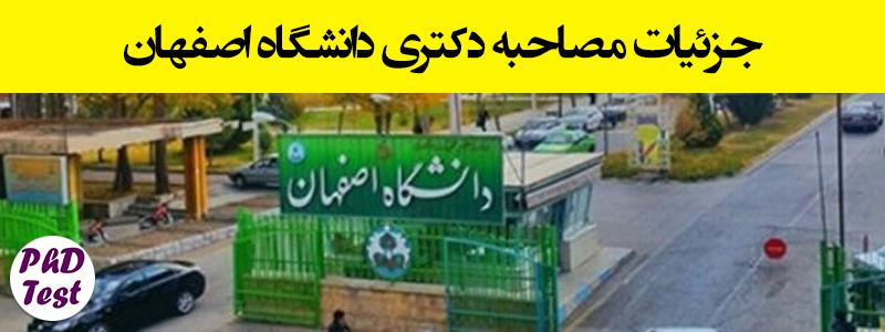 زمان مصاحبه دکتری دانشگاه اصفهان