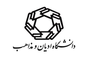 اعلام نتایج دکتری 98 دانشگاه ادیان و مذاهب در دهه سوم خرداد