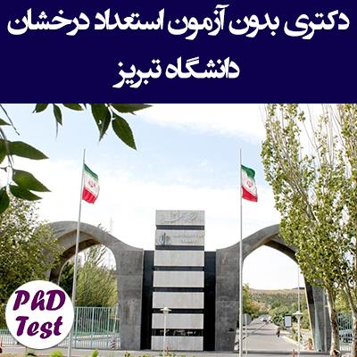 دکتری بدون آزمون دانشگاه تبریز