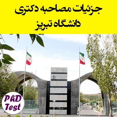 زمان مصاحبه دکتری دانشگاه تبریز