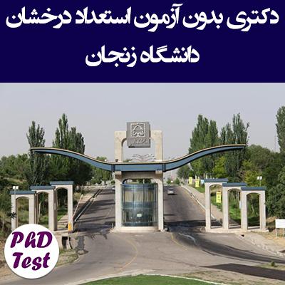 زمان و شرایط ثبت نام دکتری بدون آزمون دانشگاه زنجان