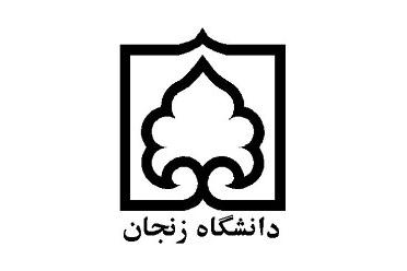 دکتری بدون آزمون دانشگاه زنجان 98 - 99